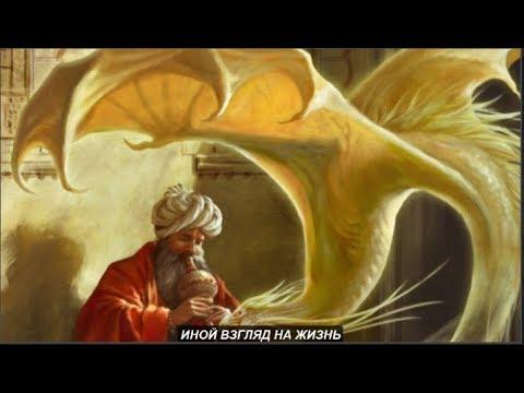 Иной взгляд на жизнь (суфийская притча). №1020