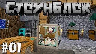 СтоунБлок #01 - Автоматическая сеялка! | Майнкрафт Выживание с модами Lp