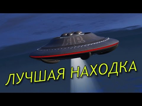 ЛУЧШАЯ НАХОДКА ЗА МЕСЯЦ! | Кто создал НЛО? | Тайна горы Чилиад гта5