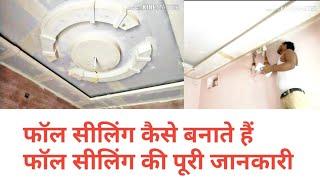 घर में फॉल सीलिंग बनवाने में कितना खर्चा होता है ! Latest false ceiling price
