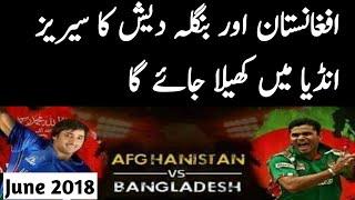 Afghanistan vs Bangladesh 2018|| Afghanistan vs Bangladesh 3 odi 2 T20