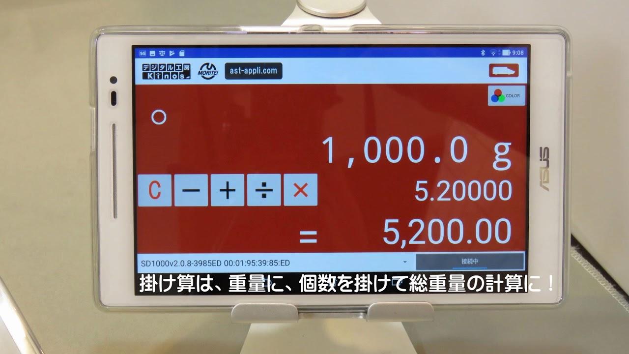 カラフル重量計算器ツールの紹介-はかり-Bluetooth-タブレットPC ...