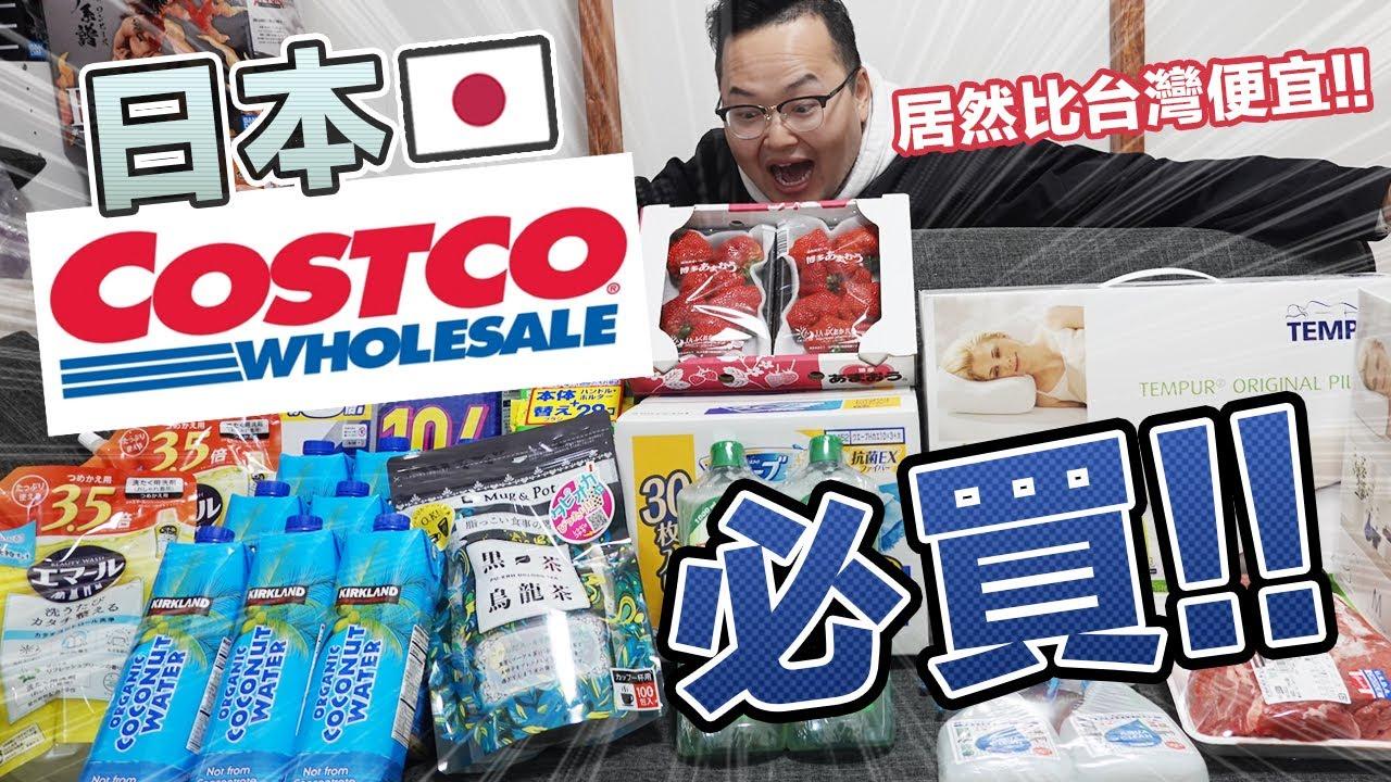 居然比臺灣便宜!開箱我與朋友去日本Costco必買的東西《哈囉阿倫》 - YouTube