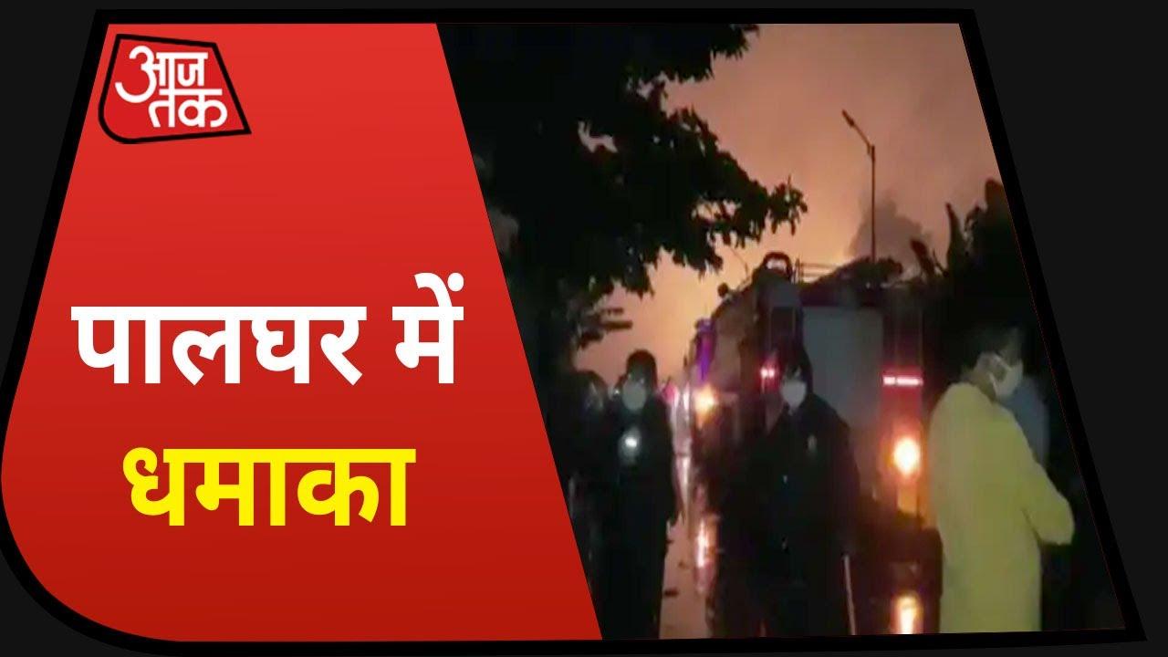 Breaking News: Palghar की Chemical Fctory में भीषण धमाका, 4 लोग गंभीर रुप से घायल
