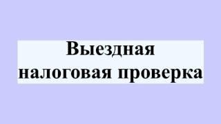 видео Акт плановой проверки