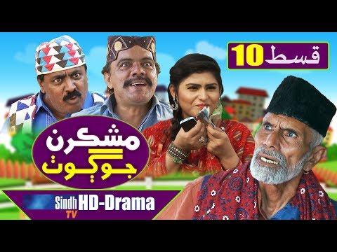 Mashkiran Jo Goth EP 10 | Sindh TV Soap Serial | HD 1080p