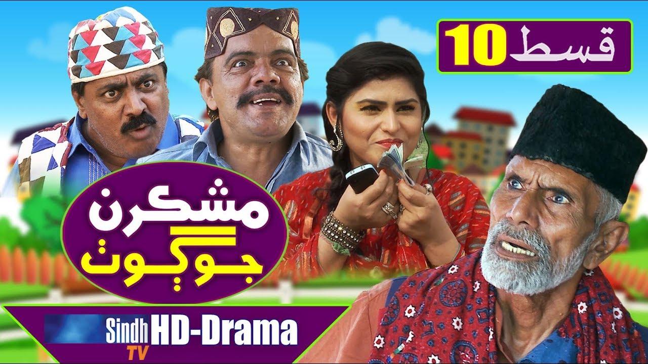 Mashkiran Jo Goth EP 10 | Sindh TV Soap Serial | HD 1080p | SindhTVHD Drama