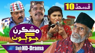 Mashkiran Jo Goth EP 10 | Sindh TV Soap Serial | HD 1080p |  S…
