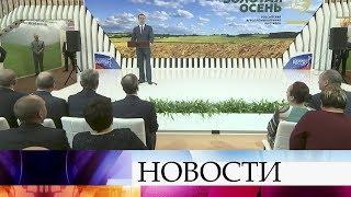 Д.Медведев принял участие воткрытии агропромышленной выставки «Золотая осень» ивручил награды.