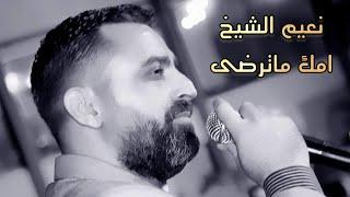 نعيم الشيخ  - امك ماترضى - اقوى حفلات لبنان  نار من حفلة المايسترو 2019