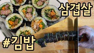 특별한 삼겹살김밥 만들기 일반 김밥보다 쉬워요 :D