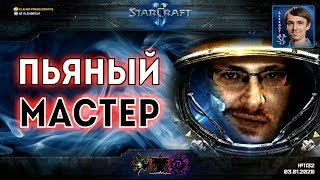 БУЯНЬ КАК RUFF Стиль пьяного мастера от Раффа в рейтинговых матчах StarCraft