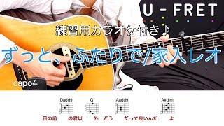 無料歌詞&コード検索サイト U-フレット公式channel http://www.ufret.jp...