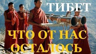 Тибет. Что от нас осталось...