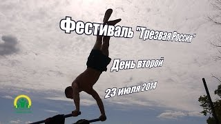 """Фестиваль """"Трезвая Россия"""". День второй. 23 июля 2014. Ладоград."""