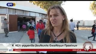 Πολύχρωμο γαϊτανάκι στο Καρά-Τεπέ με τη συμμετοχή παιδιών προσφύγων