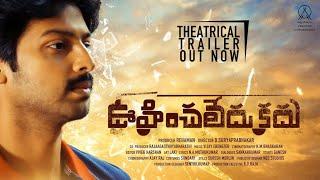 Oohinchaledu Kadu theatrical trailer || Sriram ( Srikanth ) || Neelam Upadhyaya || Motta Rajendran