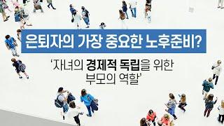 은퇴자의 가장 중요한 노후준비? 자녀의 경제적 독립을 위한 부모의 역할(feat. 김형철 교수)
