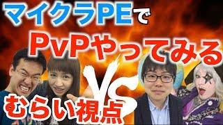 【マイクラPE】初PvP!武器を作って相手チームを倒せ!【むらい視点】
