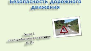 Безопасность дорожного движения Глава 1