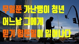 32Km 거리를 걸어서 첫 출근을 한 가난뱅이 청년, 인생 역전 스토리.