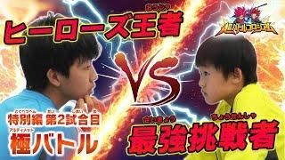 【SDBH公式】超バトルコロシアム特別編~最強戦士に挑め~ 第2回戦!極バトル!