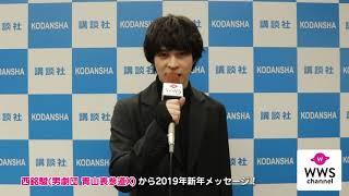 2019年を迎えて、平成最後となる年明けに 西銘駿(男劇団 青山表参道X)が...