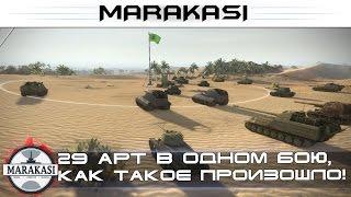 29 арт в одном бою, как такое произошло вообще! World of Tanks