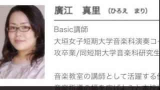 広瀬香美音楽学校 嫌がらせスタッフ達.