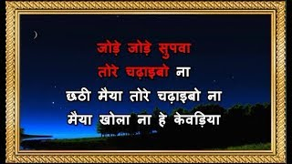Jode Jode Supwa - Karaoke - Karaoke - Chhath Puja Geet - Kalpana