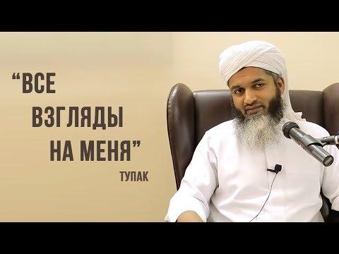 Все взгляды на меня   Шейх Хасан Али