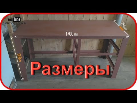 Верстак в гараж своими руками из металла | Как сделать верстак