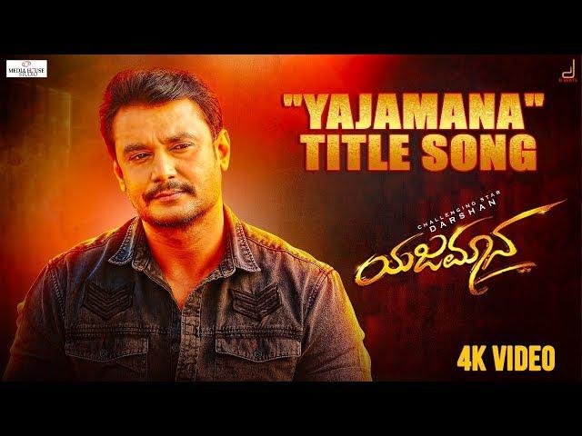 Yajamana Title Track 4K Video Song | Darshan | V Harikishna | Media House Studio