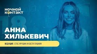 Шоу «Ночной Контакт» сезон 4 выпуск 18 (в гостях: Анна Хилькевич ) #НочнойКонтакт