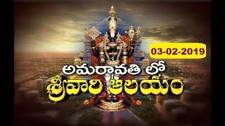 Unjal Seva-Amaravati | 03-01-19 | SVBC TTD
