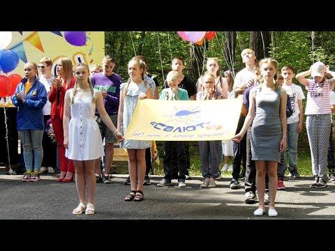 """В лагере """"Салют"""" состоялась церемония открытия новых корпусов для отдыхающих детей"""