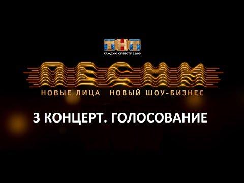 Песни ТНТ голосование ТНТ Club перед третьим концертом