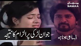 Jawan larki per ilzam ka natija | Meri Kahani Meri Zabani | SAMAA TV | 22 May 2019