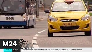 Смотреть видео В Москве устроят перепись таксистов - Москва 24 онлайн