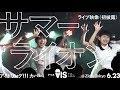 アイドリング!!!カバー【「サマーライオン」6.23ライブ映像(初披露)】AIS(アイス)