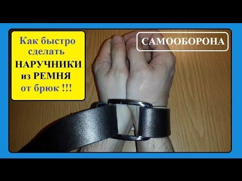 наручники сделать