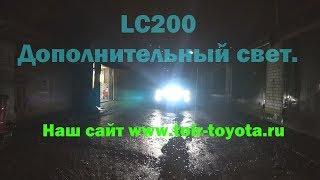 LC200. Дополнительный свет.