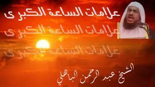 علامات الساعة الكبرى | الشيخ عبدالرحمن الباهلي