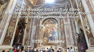 Gormin ジェラシーとローマの世界遺産とカトリックの総本山ヴァチカン市