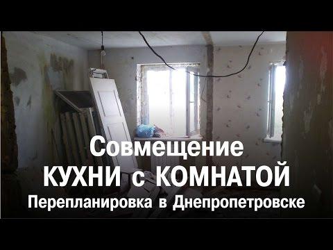 Ремонт- перепланировка кухни (совмещение кухни с комнатой): Днепропетровск, Днепр