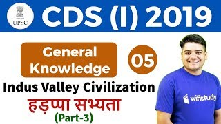 4:00 PM - UPSC CDS (I) 2019   GK by Sandeep Sir   Indus Valley Civilization (Part-3)
