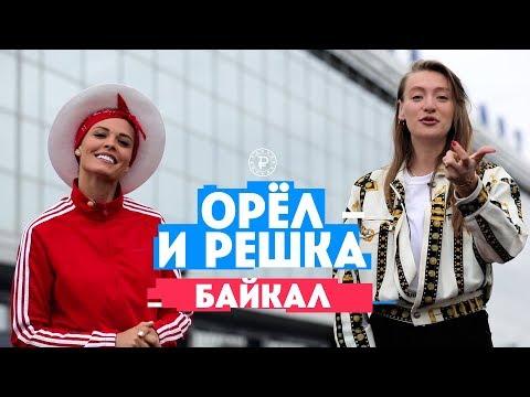 Горбань и Миногарова на Байкале. Орел и Решка. Россия