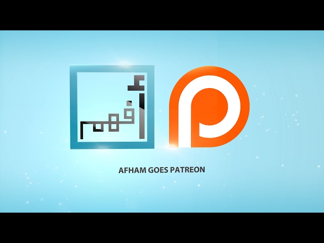Afham TV With Alyaa Gad | AFHAM GOES PATREON