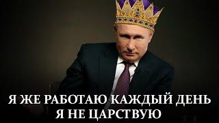 Путин прокомментировал заявление, что его называют царём!