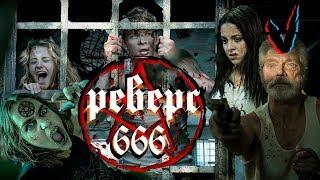 ТРЕШ ОБЗОР фильма Реверс 666 (2015)